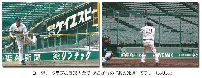 甲子園球場での野球大会