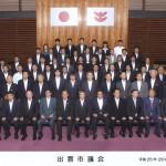 平成25年度(2013)第2回出雲市議会定例会