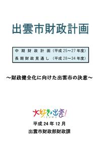 出雲市財政計画(平成24年12月策定)