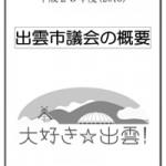 出雲市議会の概要 平成25年度(2013)