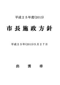 市長施政方針2013