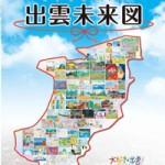 出雲市総合振興計画『新たな出雲の國づくり計画「出雲未来図」』