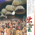 「出雲市ガイドマップ」等 観光関連PDFファイル集