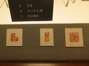 上海博物館に展示されたていた印1