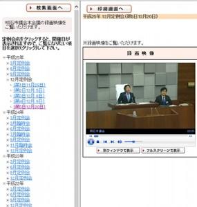 議会のネット中継(録画)