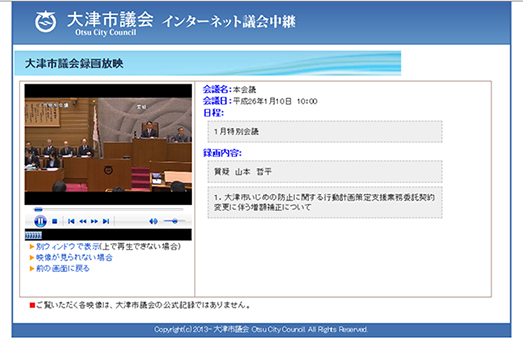 議会録画中継を配信