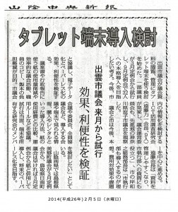 山陰中央新報に記事が掲載