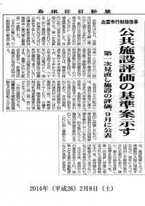 島根日日新聞に掲載された記事