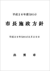 平成26年度(2014)市長施政方針
