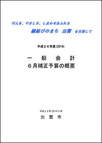 平成26年度一般会計6月補正予算の概要(258KB)(PDF文書)