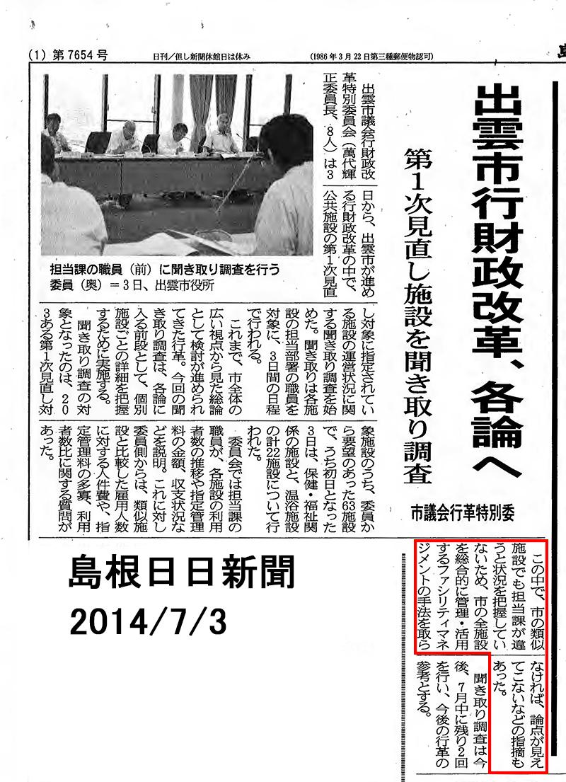 島根日日新聞記事-2014/07/03