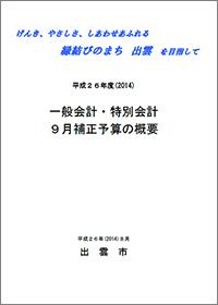 平成26年度一般会計9月補正予算の概要(324KB)(PDF文書)