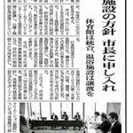 行財政改革特別委員会 公共施設についてのまとめ