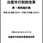 出雲市行財政改革 第1期実施計画2014/4/1