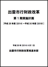 出雲市行財政改革 第1期実施計画