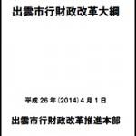 出雲市行財政改革大綱2014-4-1