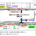 (仮称)イオン出雲ショッピングセンター建築工事について