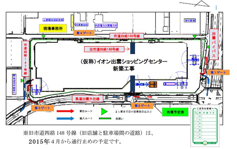 イオン出雲ショッピグセター建築工事 位置図