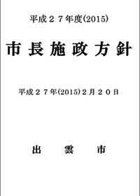 平成27年度(2015)市長施政方針