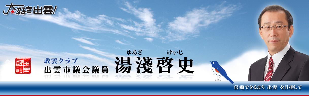 出雲市議会議員 湯淺啓史(ゆあさけいじ)