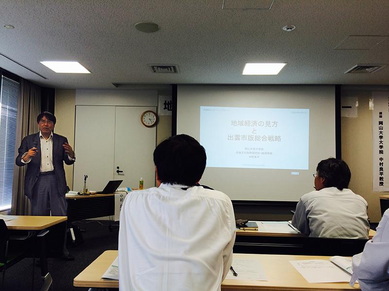 講演「地域経済の見方と出雲市版総合戦略」