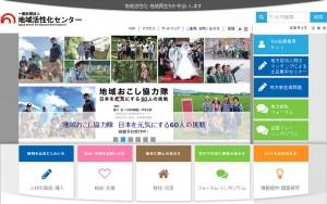 地域活性化センターWebサイト
