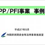 PFI事業について