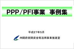 PPP/PFI事業事例集