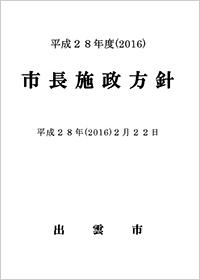 平成28年度(2016)市長施政方針